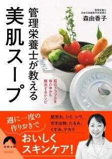 『管理栄養士が教える美肌スープ』