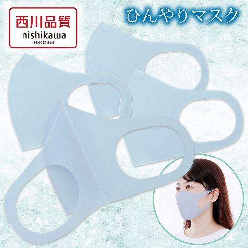 汗をかいてもサラサラ:「西川 洗えるクールマスク」