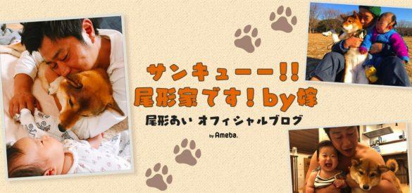 「尾形あいオフィシャルブログ サンキューー!!尾形家です!by嫁」より