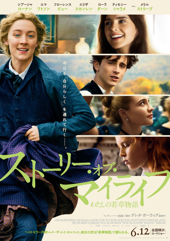 ストーリー・オブ・マイライフ/わたしの若草物語 2