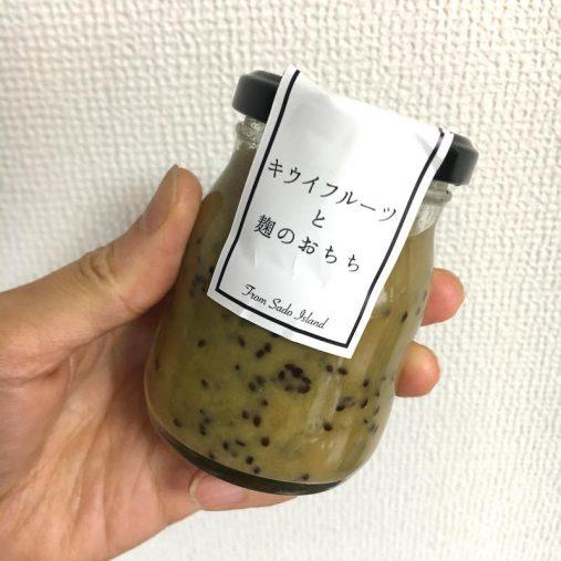 「キウィフルーツと麹のおちち」(Berries)