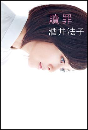 酒井法子『贖罪』朝日新聞出版