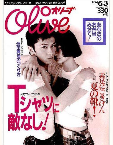 武田真治 オリーブ1994 6|3