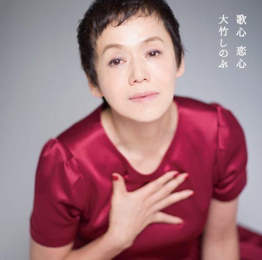 『歌心 恋心』(喝采)