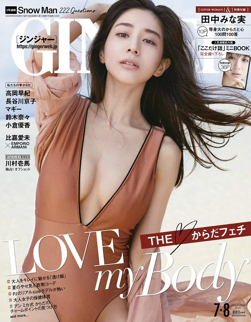 『GINGER 2020年7・8月合併号』(幻冬社)