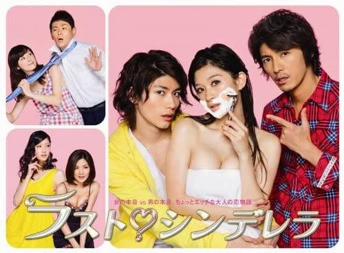 「ラスト・シンデレラ DVD-BOX」ポニーキャニオン