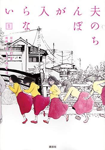 原作:こだま 著:ゴトウユキコ『夫のちんぽが入らない(1) 』(ヤンマガKCスペシャル) 講談社