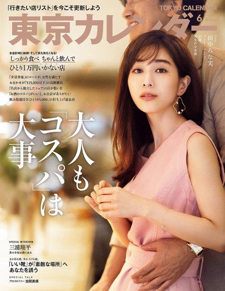 『東京カレンダー 2020年6月号』(東京カレンダー)
