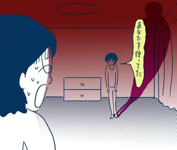 ぼくたちの離婚 Vol.16 #2