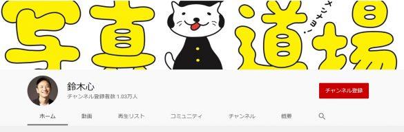 (画像:鈴木心氏 You Tubeチャンネルより)