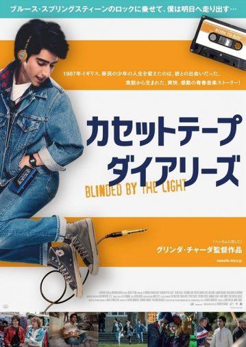 映画『カセットテープ・ダイアリーズ』