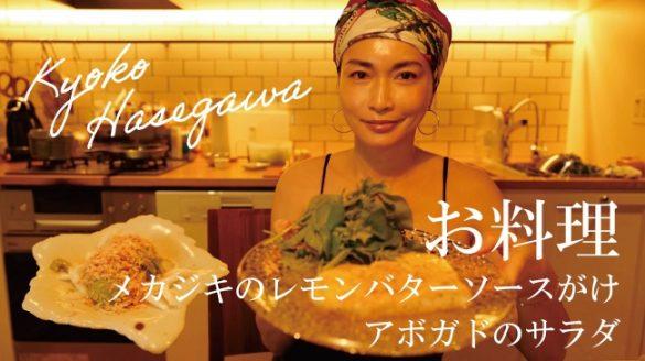 6月21日にYouTubeチャンネルを開設した長谷川京子さん ※レプロエンタテインメントのプレスリリースより