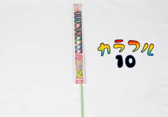 花火ソムリエおすすめ2「カラフル10」