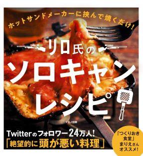 『リロ氏のソロキャンレシピ』
