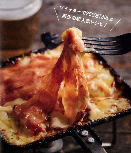 ☆ベーコンのトロトロチーズ焼き