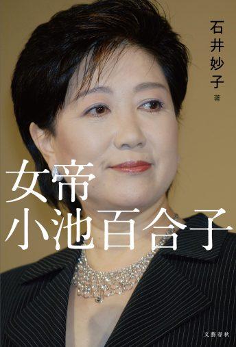 『女帝 小池百合子』石井妙子 文藝春秋