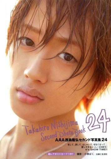 西島隆弘 女の子みたいなふっくら唇