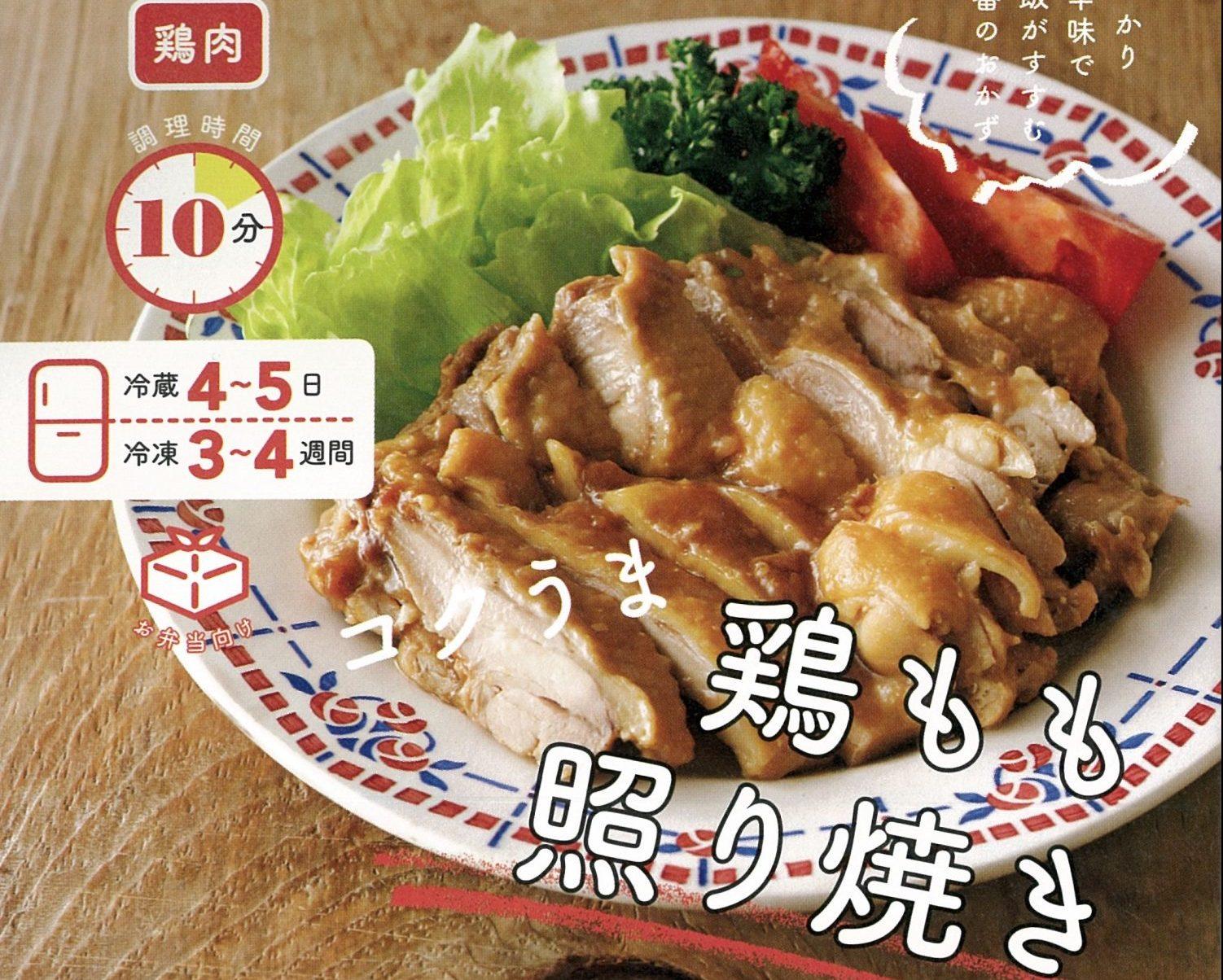 (アイキャッチ)電子レンジレシピ「コクうま鶏もも照り焼き」、翌日は親子丼にしちゃおう