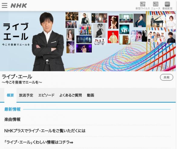 NHK『ライブ・エール』サイトより