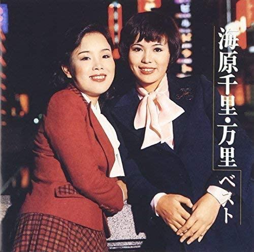 上沼恵美子『ゴールデン☆ベスト海原千里・万里ベスト』ビクターエンタテインメント