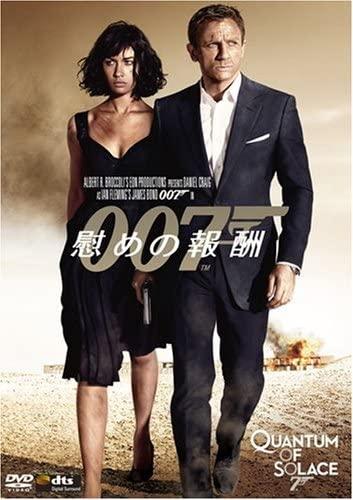 『007 慰めの報酬』のDVD