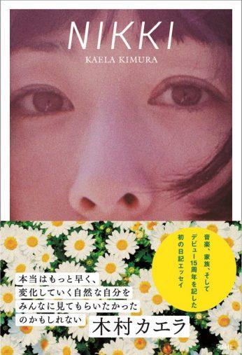 木村カエラ『NIKKI』