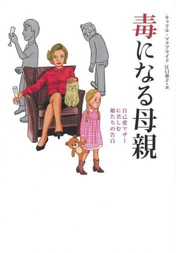 『毒になる母親』キャリル・マクブライド (著), 江口 泰子 (翻訳)飛鳥新社