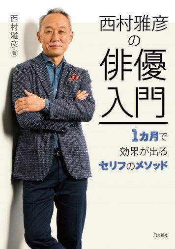 「西村雅彦の俳優入門――1カ月で効果が出るセリフのメソッド」飛鳥新社