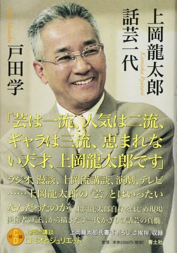 戸田学「上岡龍太郎 話芸一代」 青土社