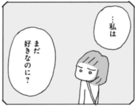 野原広子『妻が口をきいてくれません』より