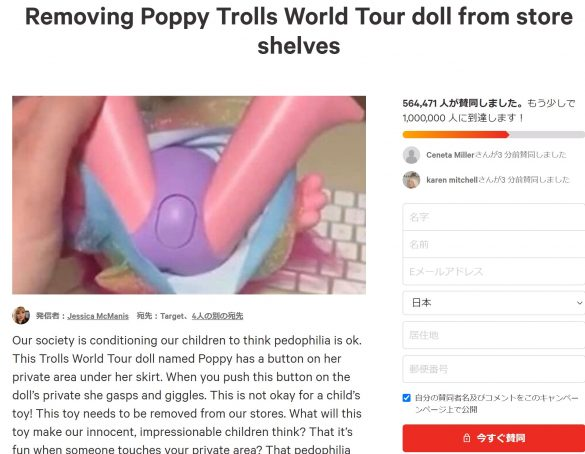 Removing Poppy Trolls World Tour doll from store shelves(画像:change.orgより)