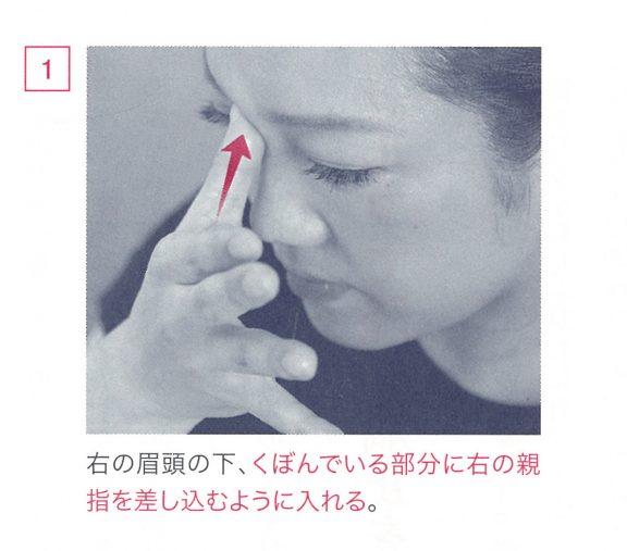 ☆鼻の根元の高さを出す