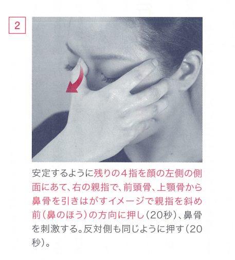☆鼻の根元の高さを出す2