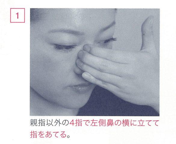 ☆鼻筋を通す1