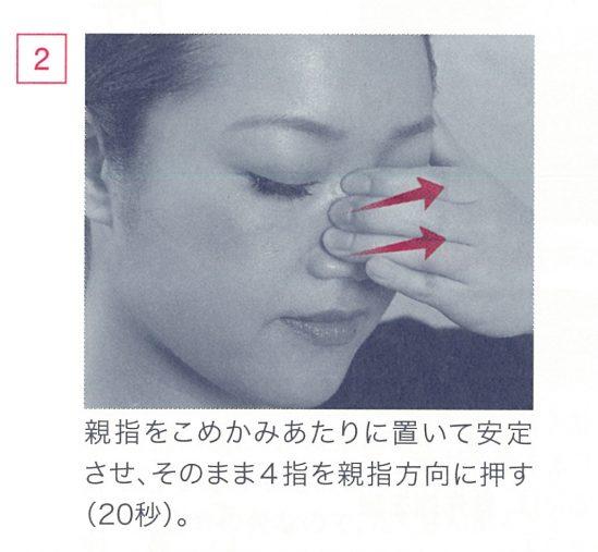 ☆鼻筋を通す2