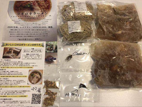 「ANTCICADA」オンラインショップで購入したコオロギラーメン。2食分から注文できます