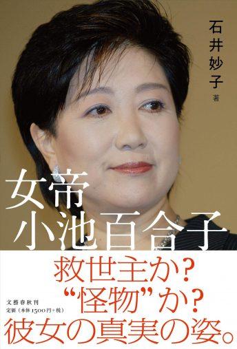 『女帝 小池百合子』(石井妙子)