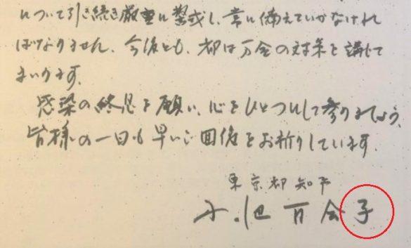 小池知事の手紙 子