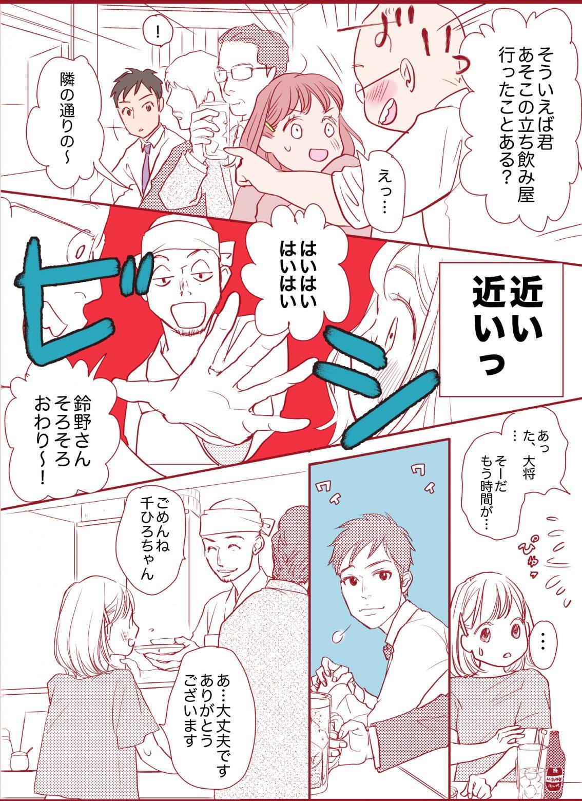漫画「よりみち のんべろさん」4話