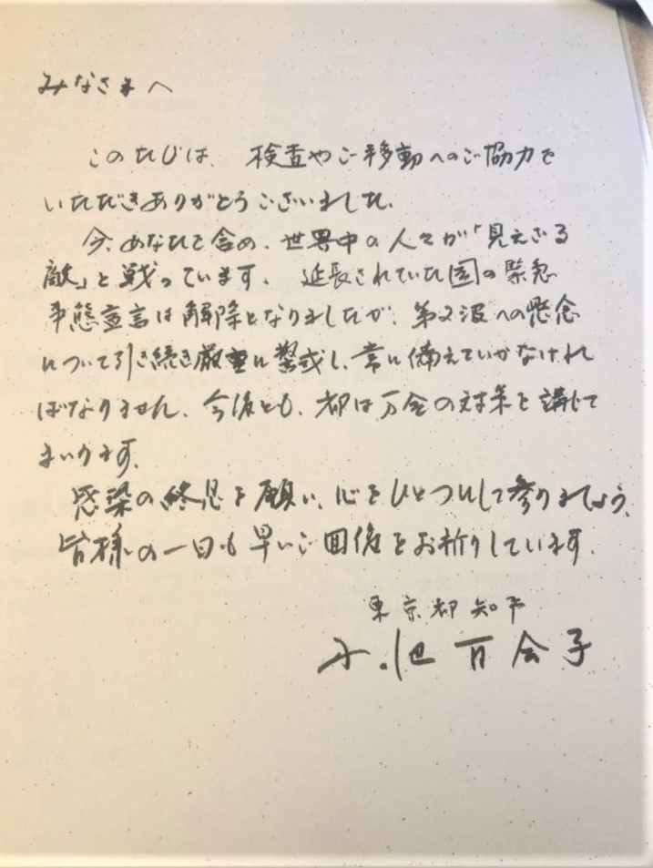 小池百合子都知事によるコロナ軽症者への直筆手紙