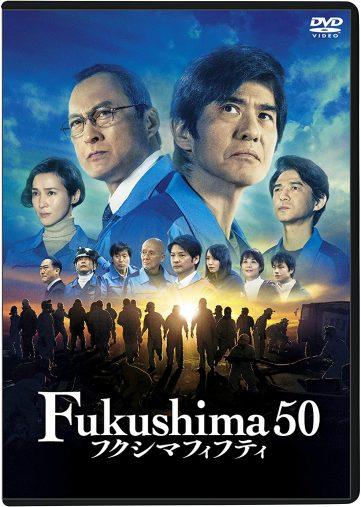 『Fukushima 50』(KADOKAWA)