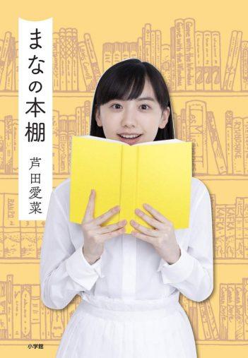 芦田愛菜「まなの本棚」小学館