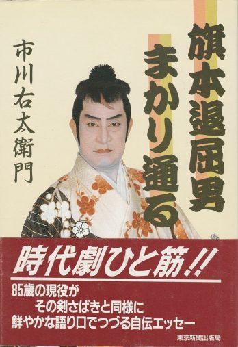 市川 右太衛門「旗本退屈男まかり通る」東京新聞出版局
