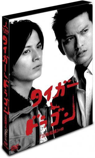 『タイガー&ドラゴン「三枚起請の回」』 [DVD](TBS)