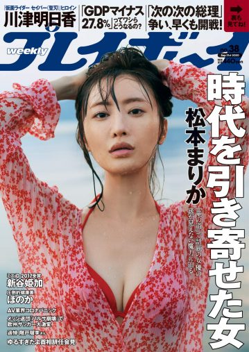 週刊プレイボーイ 2020年 9/21号(集英社)