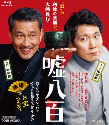 『嘘八百』(TOEI COMPANY,LTD.)