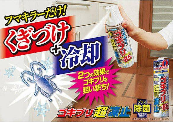 ゴキブリ超凍止ジェット 除菌プラス(フマキラー)LOHACO価格¥1,078 (税込)(画像:LOHACO販売ページより)