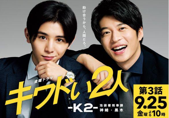 (画像:『キワドい2人-K2-池袋署刑事課神崎・黒木』TBS公式サイトより)