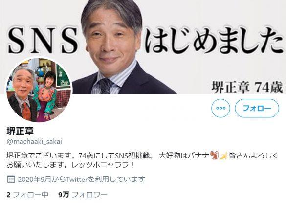 (画像:堺正章 Twitterより)