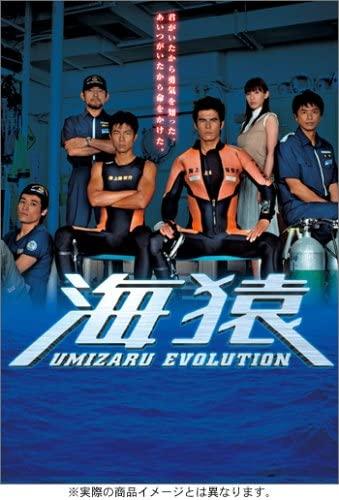 海猿 UMIZARU EVOLUTION DVD-BOX(ポニーキャニオン)